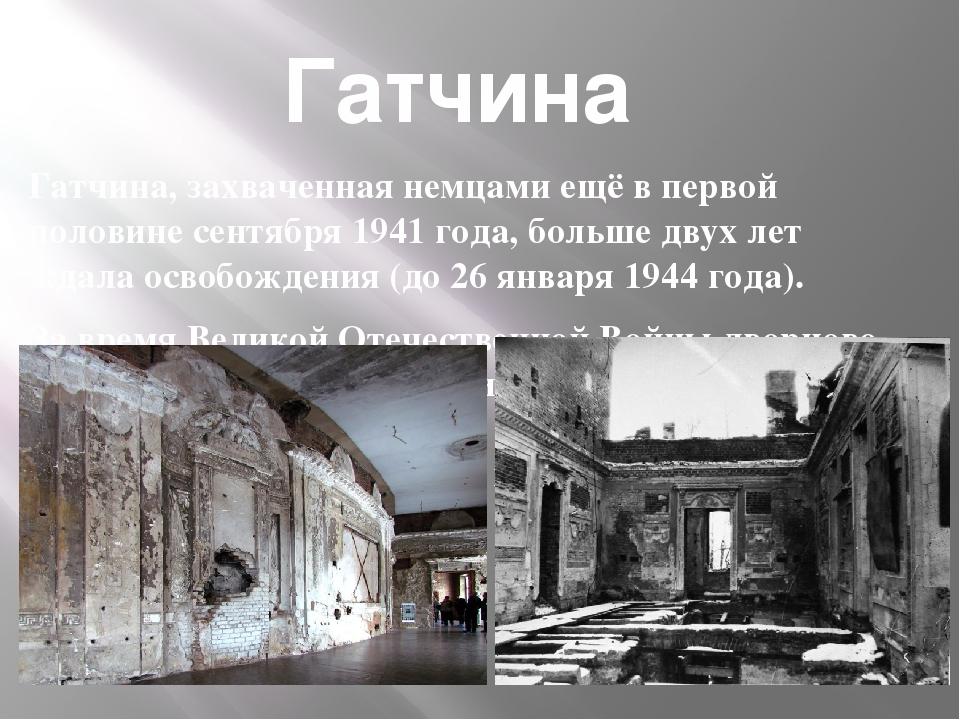Гатчина, захваченная немцами ещё в первой половине сентября 1941 года, больше...