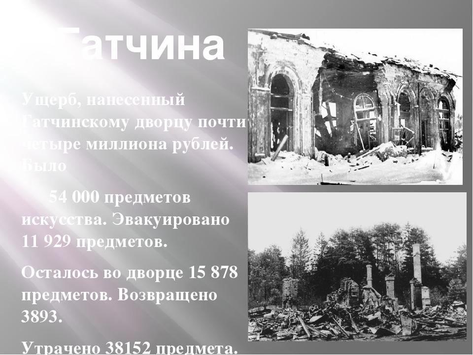 Ущерб, нанесенный Гатчинскому дворцу почти четыре миллиона рублей. Было 54 0...