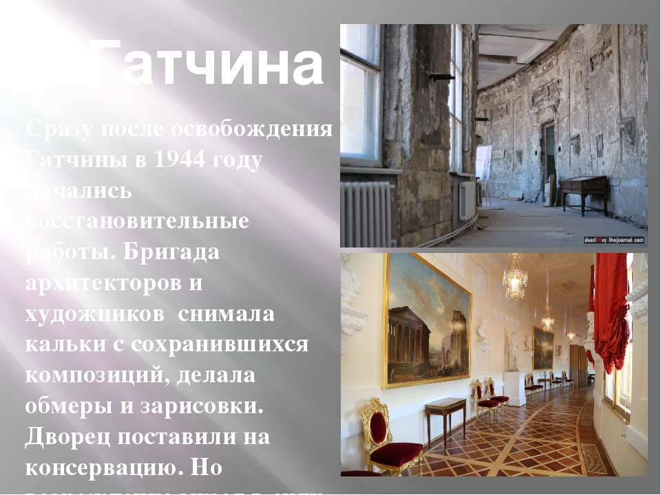 Сразу после освобождения Гатчины в 1944году начались восстановительные работ...