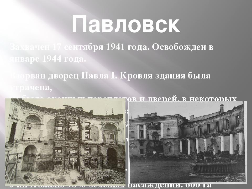 Захвачен 17 сентября 1941 года. Освобожден в январе 1944 года. Взорван дворец...