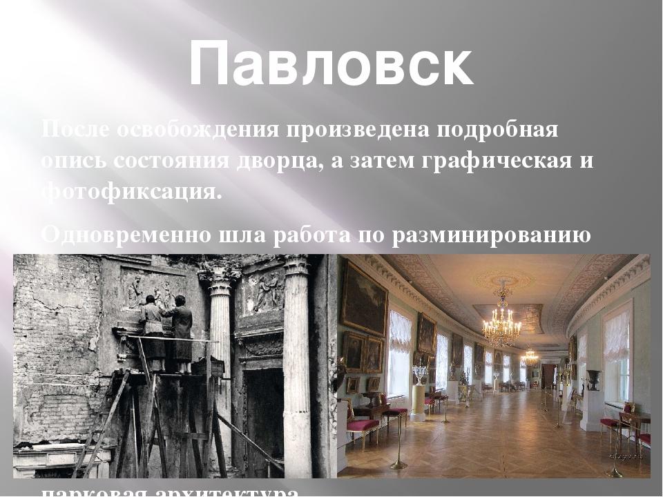 После освобождения произведена подробная описьсостояния дворца, а затем граф...