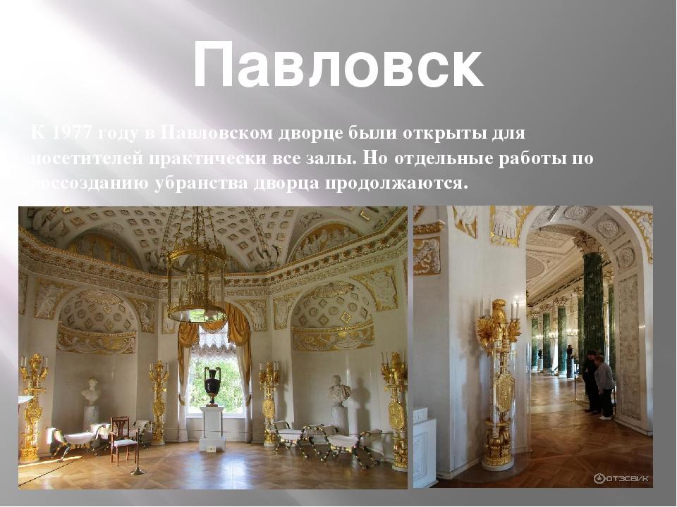 К 1977 году в Павловском дворце были открыты для посетителей практически все...