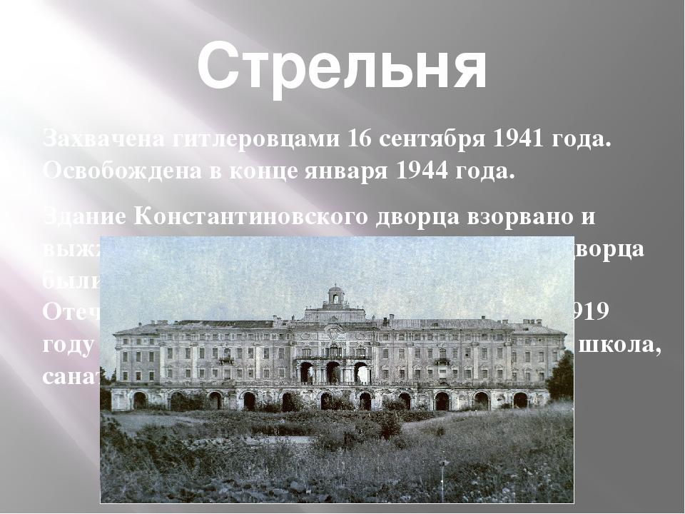 Захвачена гитлеровцами 16 сентября 1941 года. Освобождена в конце января 1944...