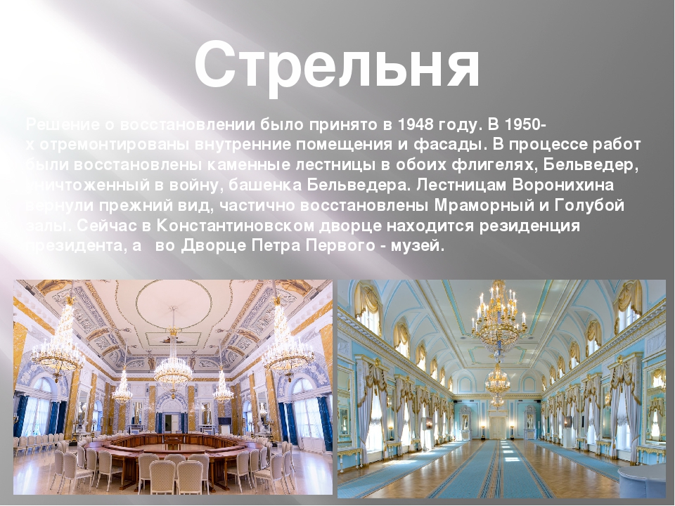 Решение о восстановлении было принято в1948 году. В 1950-хотремонтированы в...