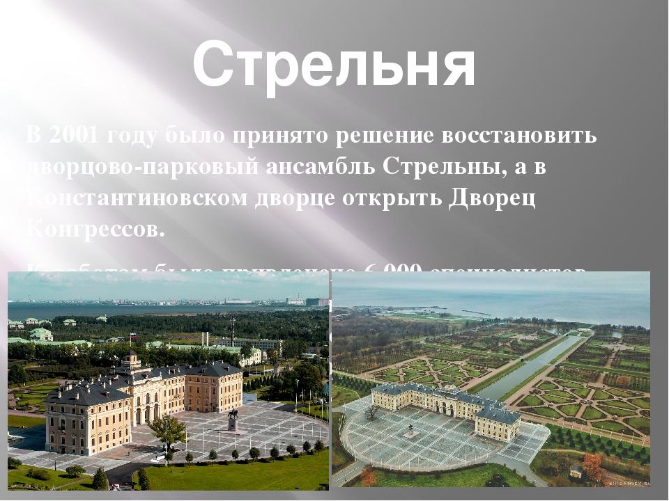 В 2001 годубыло принято решение восстановить дворцово-парковый ансамбль Стре...