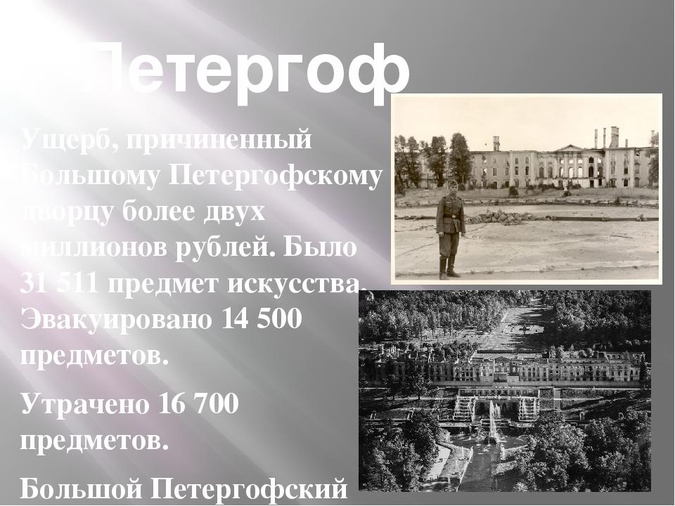 Ущерб, причиненный Большому Петергофскому дворцу более двух миллионов рублей....