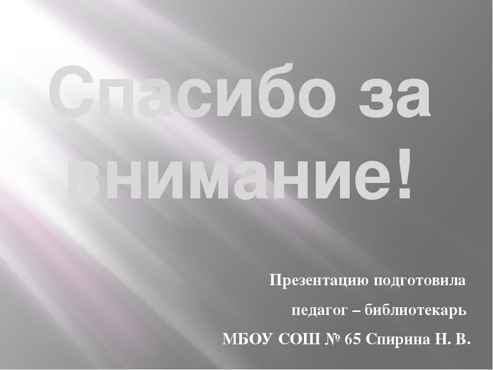 Спасибо за внимание! Презентацию подготовила педагог – библиотекарь МБОУ СОШ...