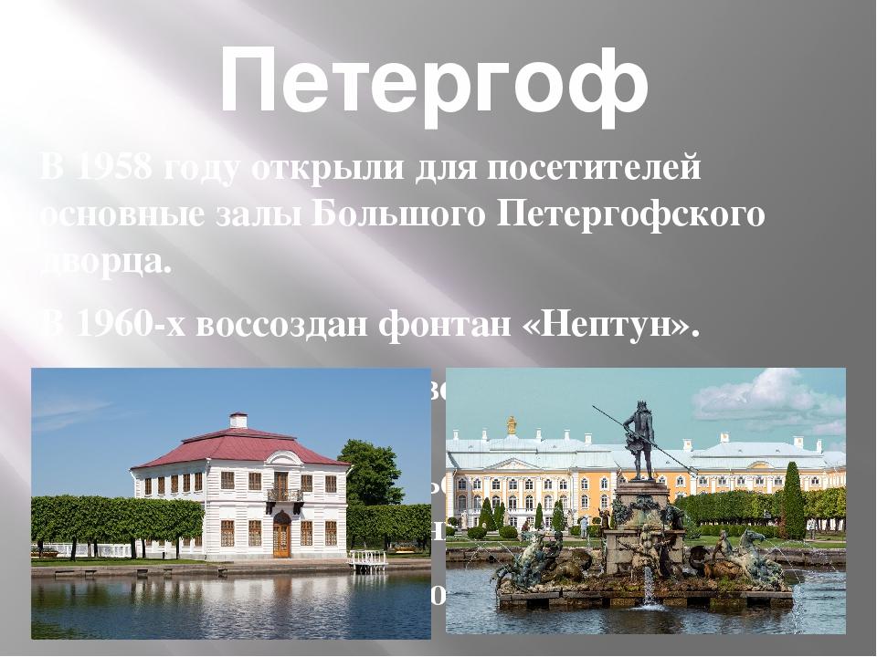 В 1958 году открыли для посетителей основные залы Большого Петергофского двор...
