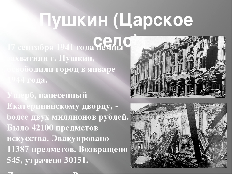 Пушкин (Царское село) 17 сентября 1941 года немцы захватили г. Пушкин, освобо...