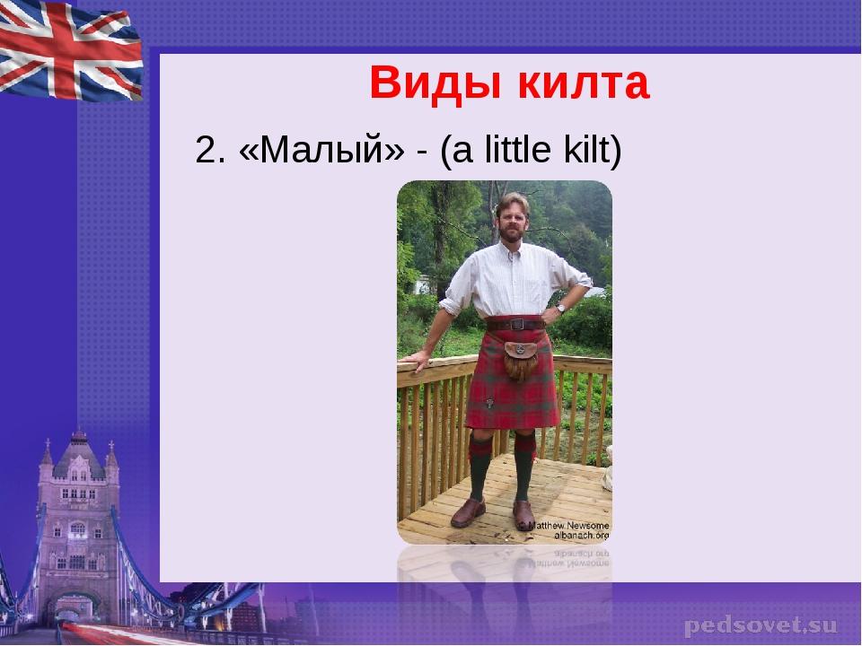 Виды килта 2. «Малый» - (a little kilt)