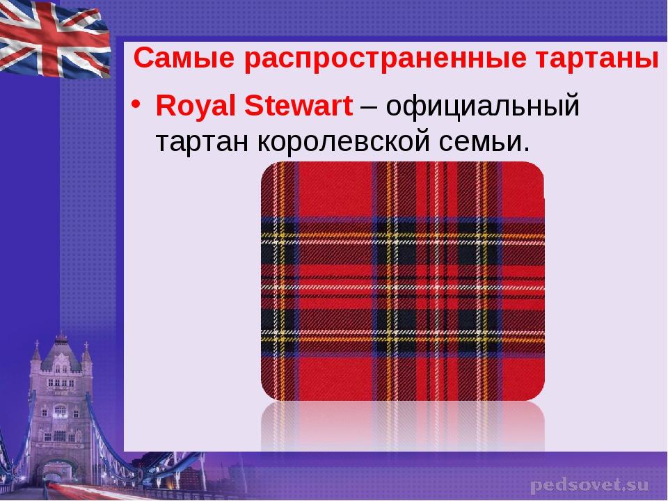 Самые распространенные тартаны Royal Stewart – официальный тартан королевской...