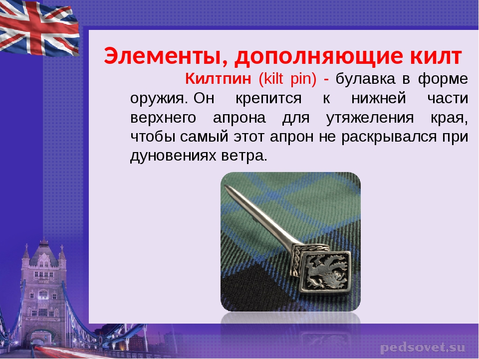 Элементы, дополняющие килт Килтпин (kilt pin) - булавка в форме оружия.Он кр...