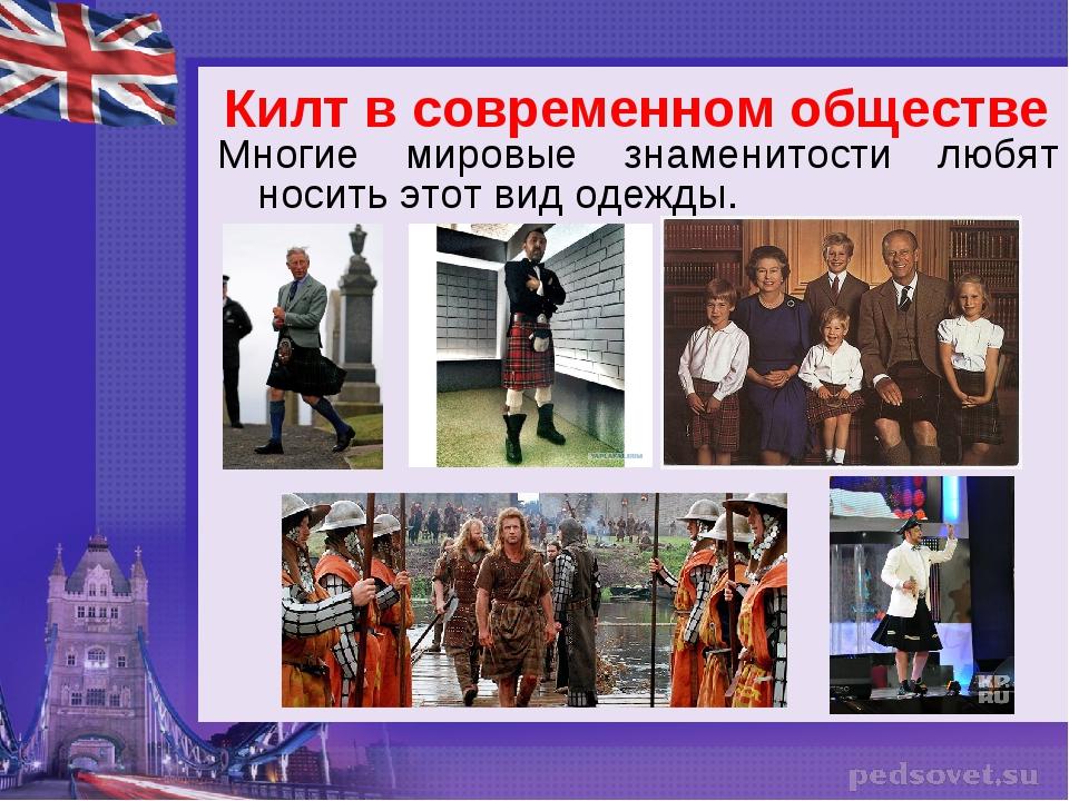 Килт в современном обществе Многие мировые знаменитости любят носить этот вид...