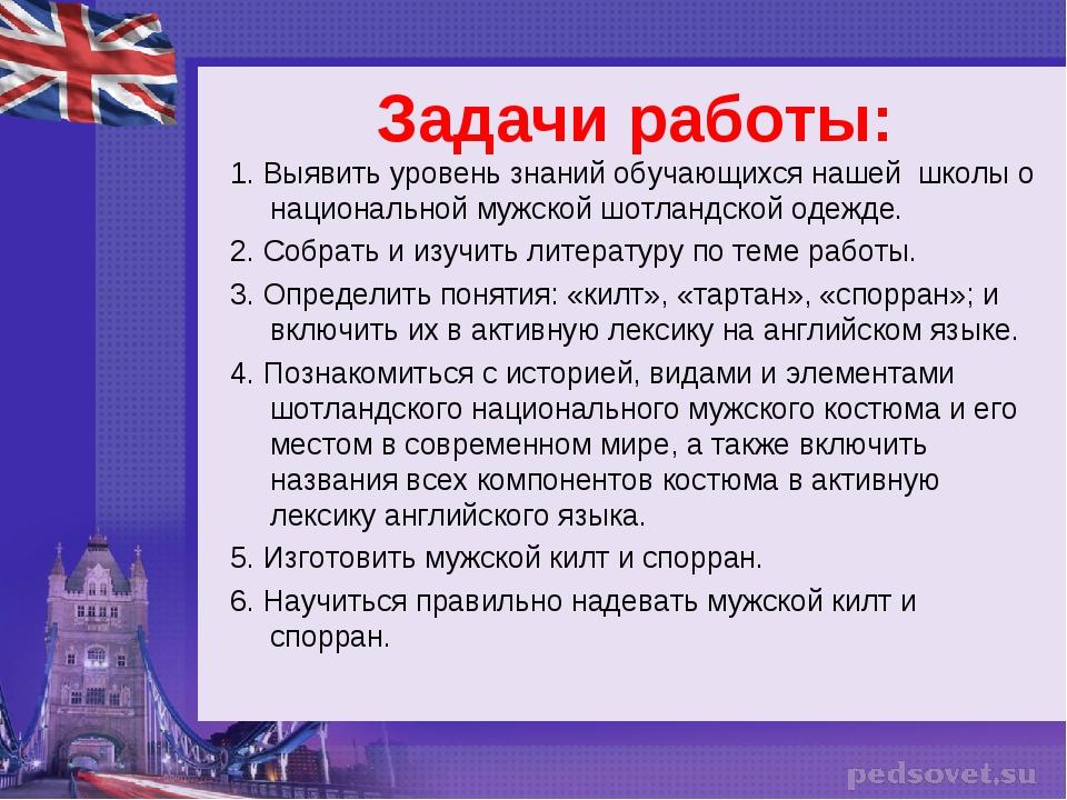 Задачи работы: 1. Выявить уровень знаний обучающихся нашей школы о национальн...