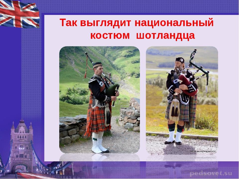 Так выглядит национальный костюм шотландца