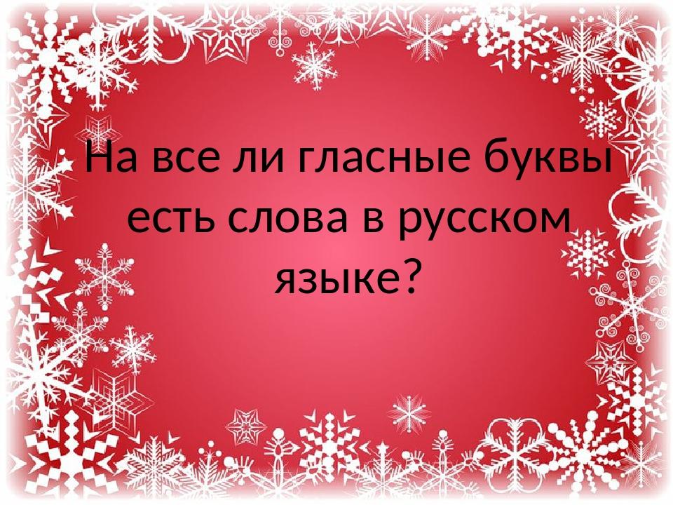 На все ли гласные буквы есть слова в русском языке?