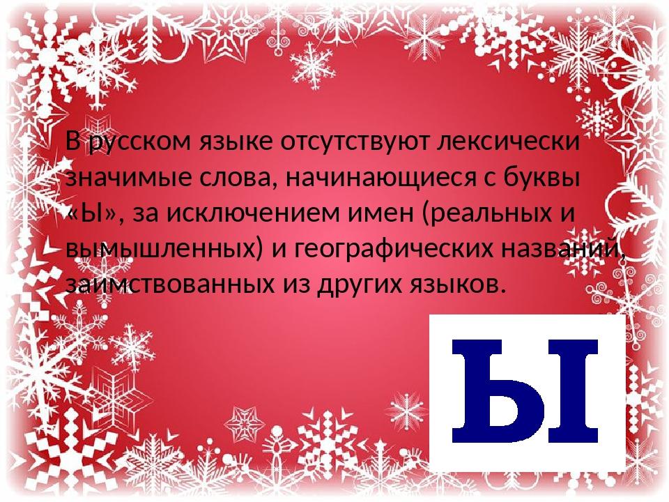 В русском языке отсутствуют лексически значимые слова, начинающиеся с буквы...