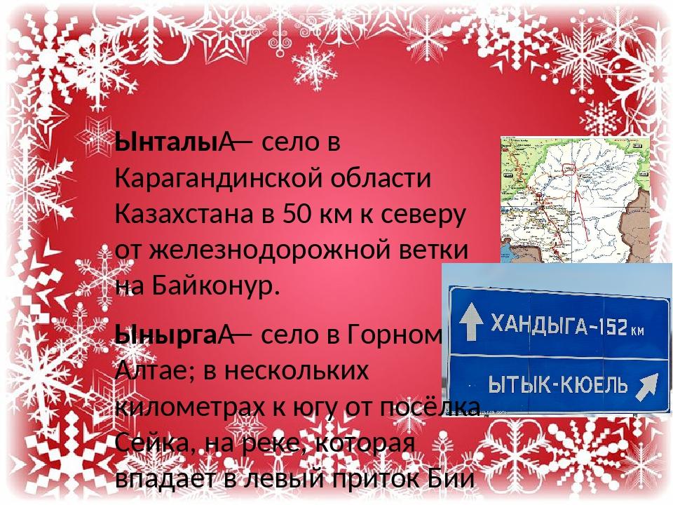 Ынталы— село в Карагандинской области Казахстана в 50 км к северу от железн...