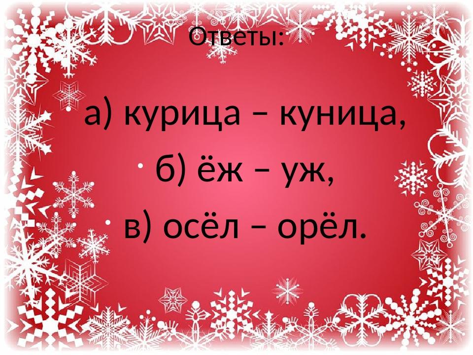 Ответы: а) курица – куница, б) ёж – уж, в) осёл – орёл.