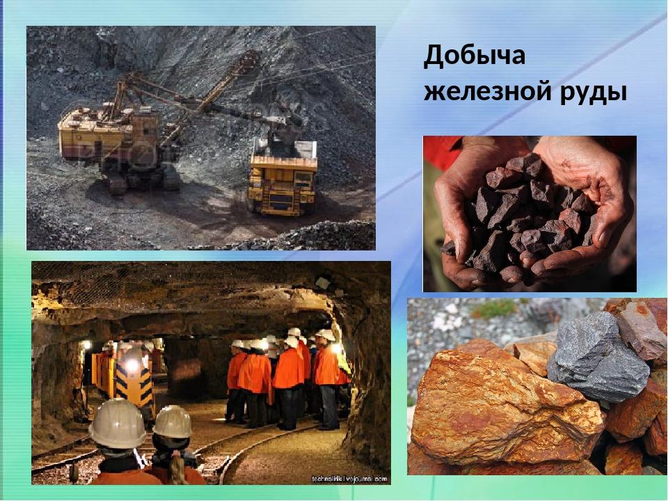 Пожеланием спокойной, картинки из железной руды