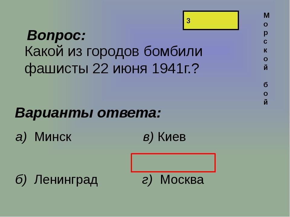 ВНИМАНИЕ ! ВОПРОС Какой полководец командовал русской армией во времена войны...