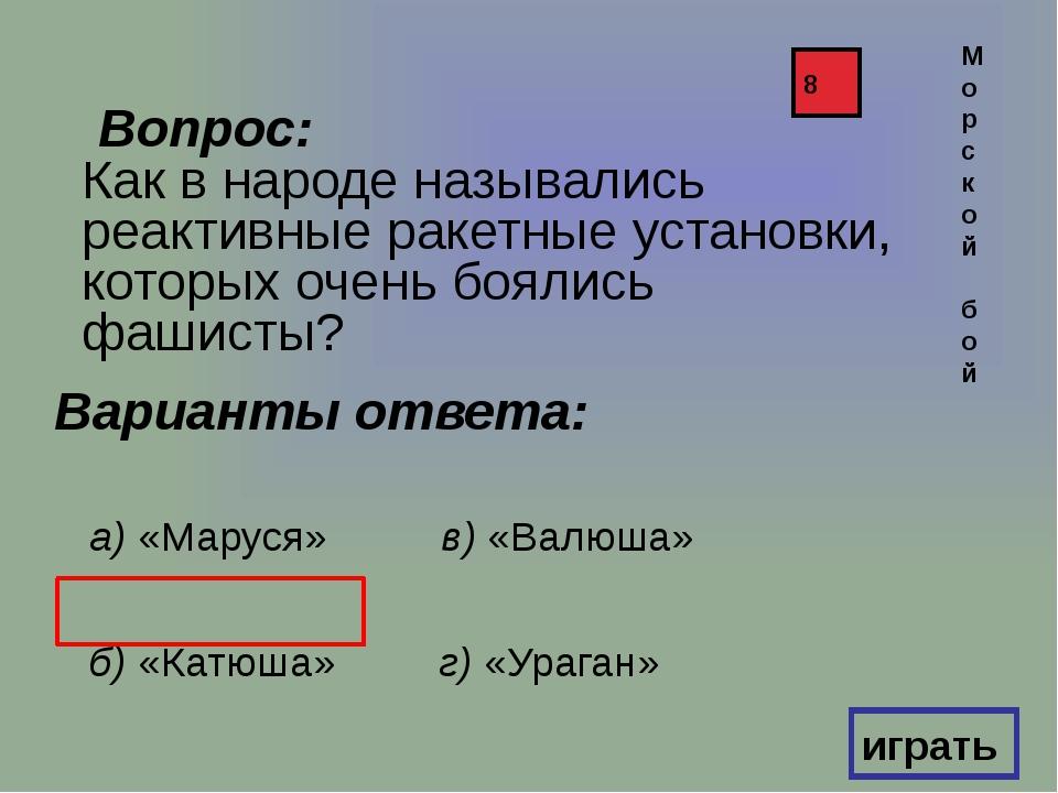 ВНИМАНИЕ ! ВОПРОС Кем был учреждён Андреевский флаг? 25 Правильный ответ Петр...