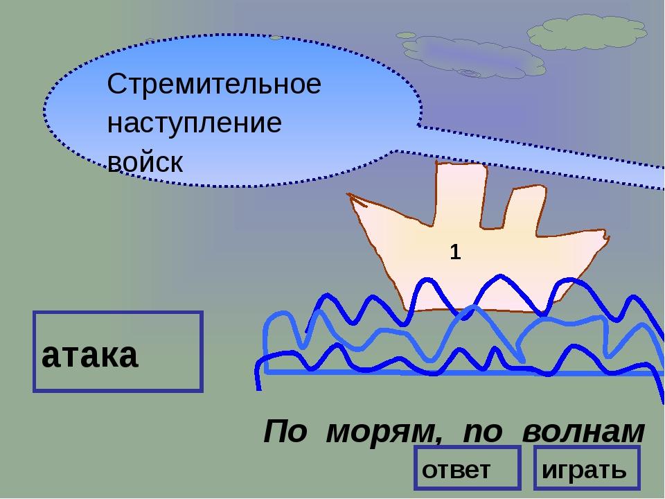 4 Корабельный подвал трюм По морям, по волнам ответ играть