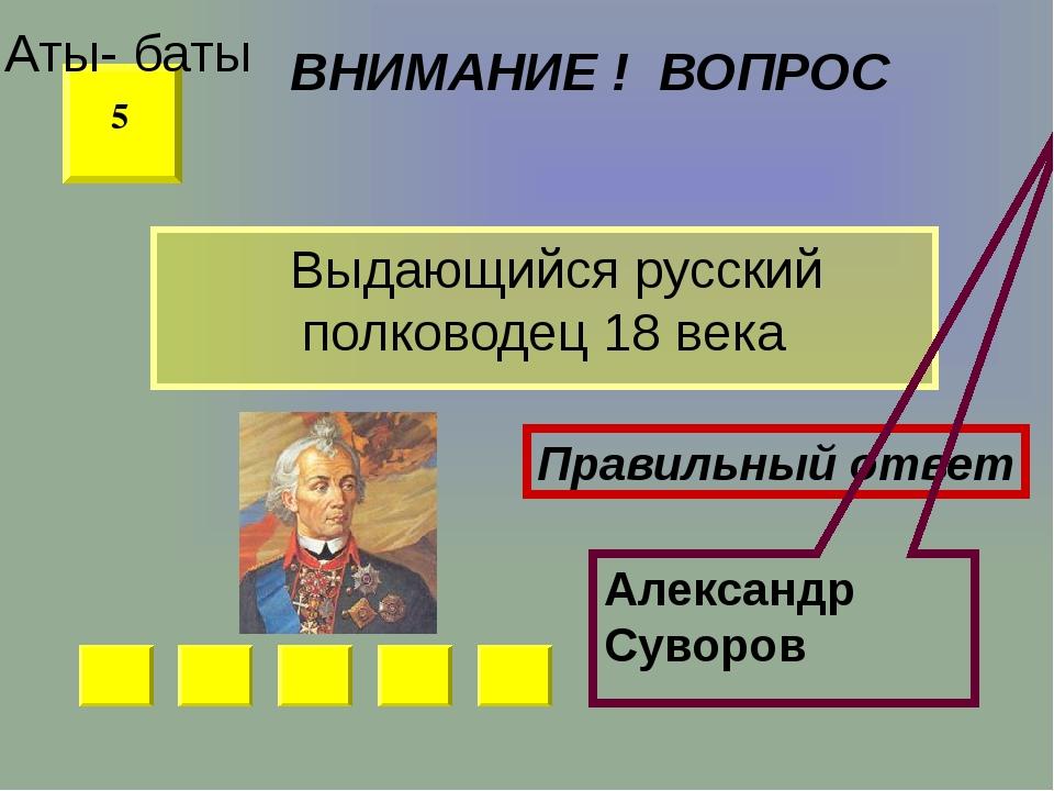 ВНИМАНИЕ ! ВОПРОС Как назывался первый высший орден, учреждённый Петром I ? 3...