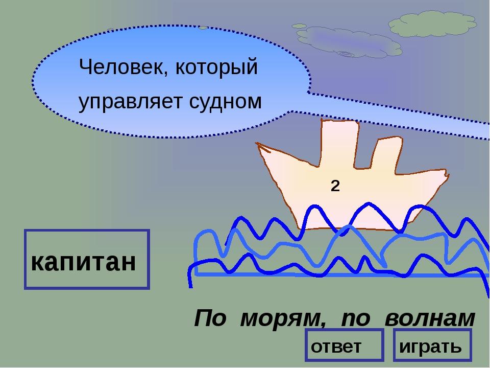 5 Морская верёвка канат По морям, по волнам ответ играть