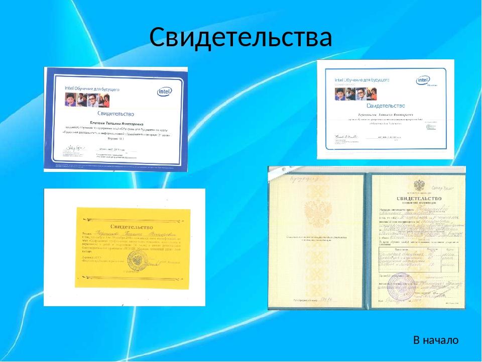 Сертификаты В начало