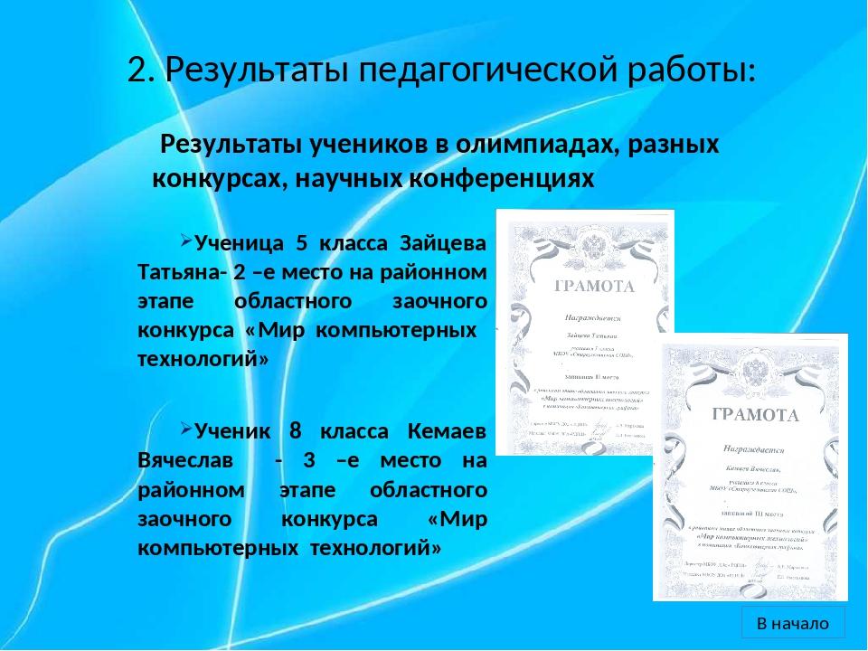 Результативность обучения учащихся по информатике за 2013/2014 уч.год В начал...