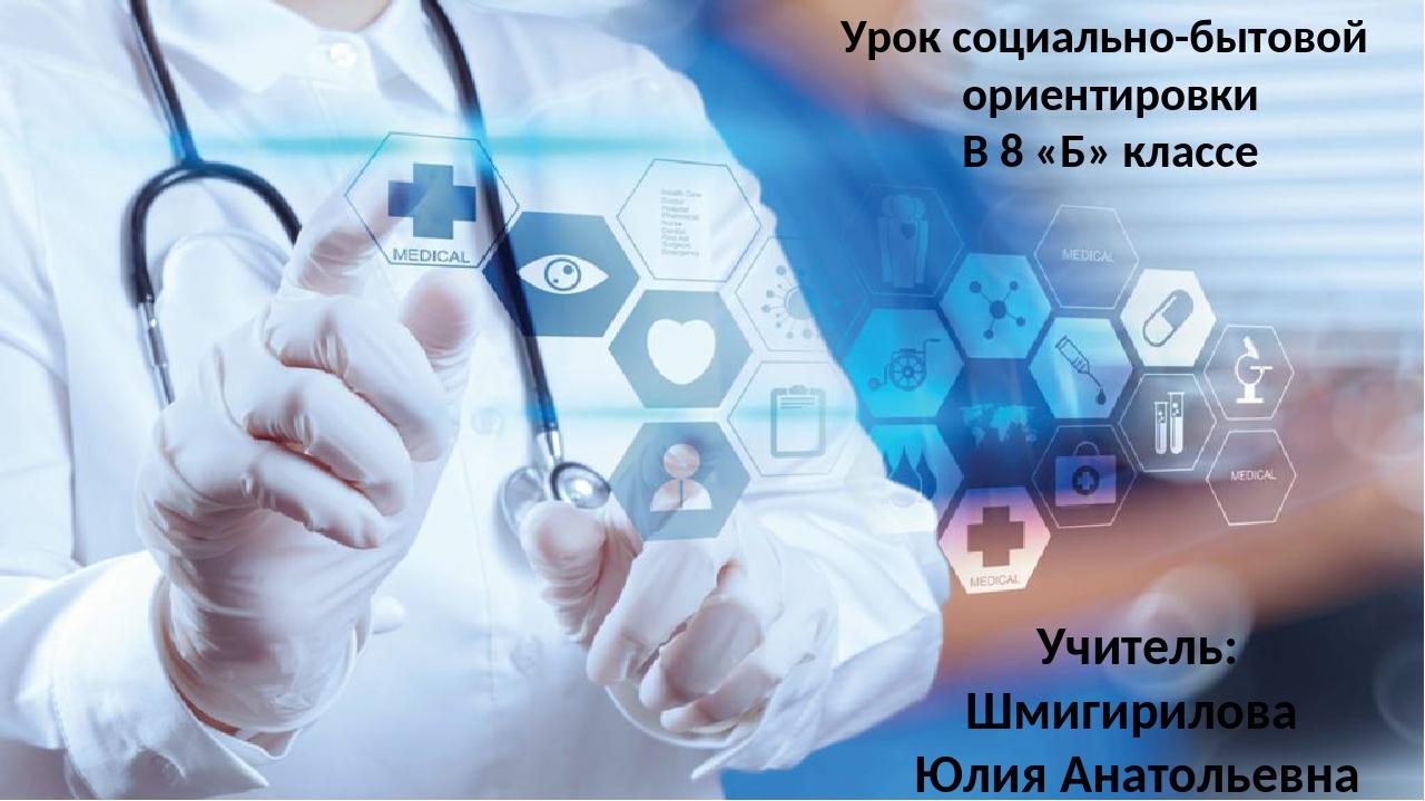 Урок социально-бытовой ориентировки В 8 «Б» классе Учитель: Шмигирилова Юлия...