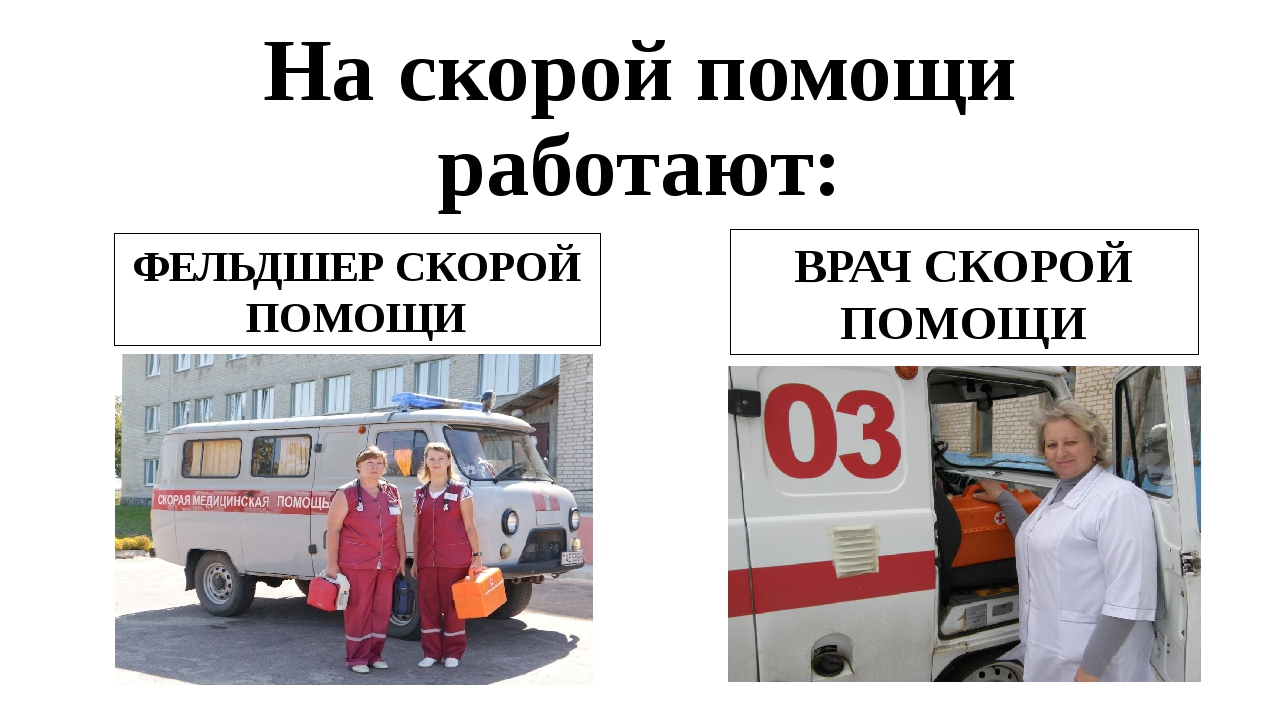 На скорой помощи работают: ФЕЛЬДШЕР СКОРОЙ ПОМОЩИ ВРАЧ СКОРОЙ ПОМОЩИ