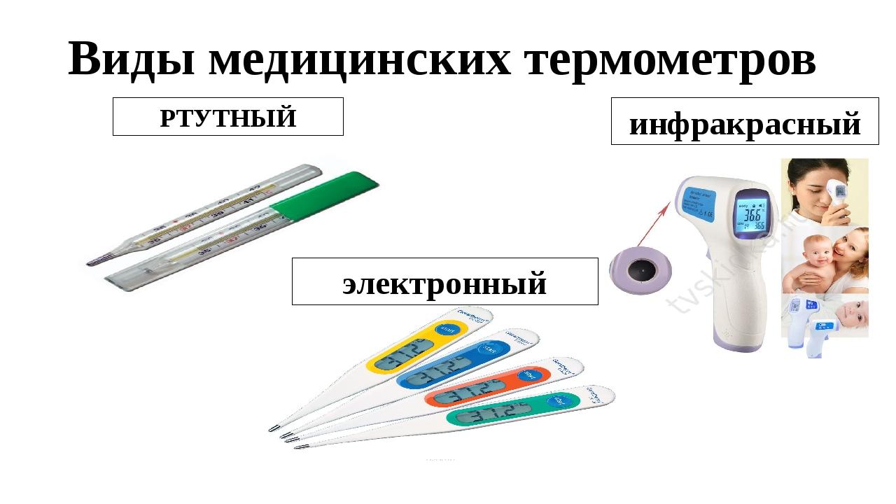 Виды медицинских термометров РТУТНЫЙ электронный инфракрасный