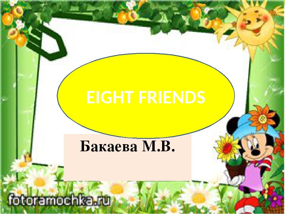 Бакаева М.В. EIGHT FRIENDS
