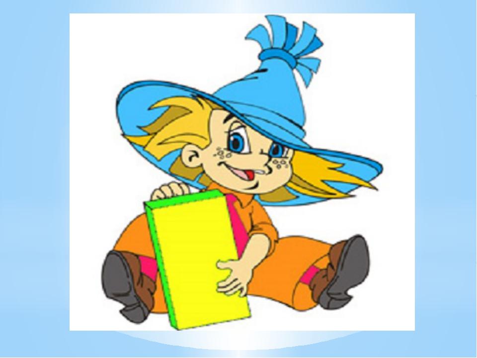Незнайка с книгой картинки для детей