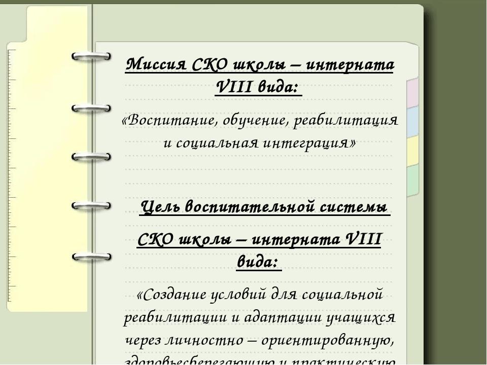 Миссия СКО школы – интерната VIII вида: «Воспитание, обучение, реабилитация и...