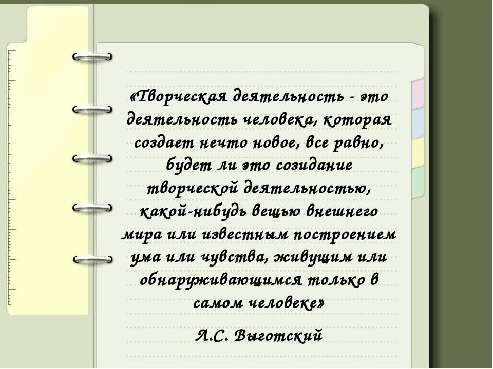 «Творческая деятельность - это деятельность человека, которая создает нечто н...