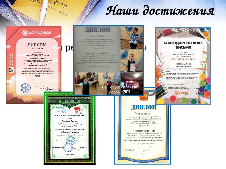 Наши достижения Дипломы результаты работы