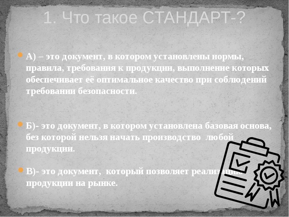 А) – это документ, в котором установлены нормы, правила, требования к продукц...