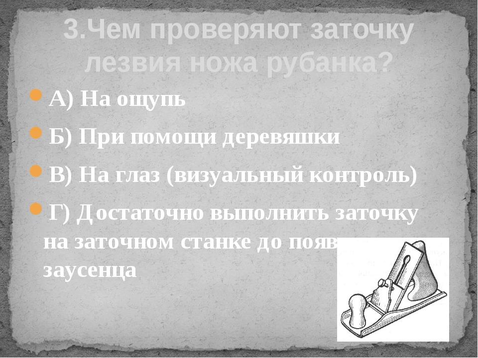 А) На ощупь Б) При помощи деревяшки В) На глаз (визуальный контроль) Г) Доста...