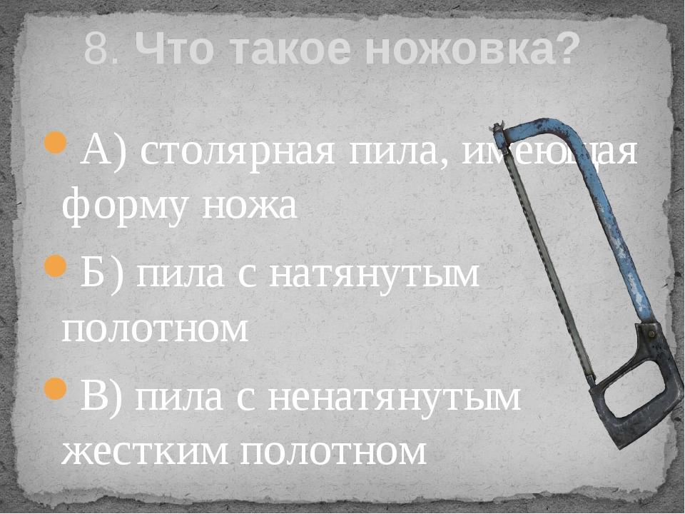 А) столярная пила, имеющая форму ножа Б) пила с натянутым полотном В) пила с...