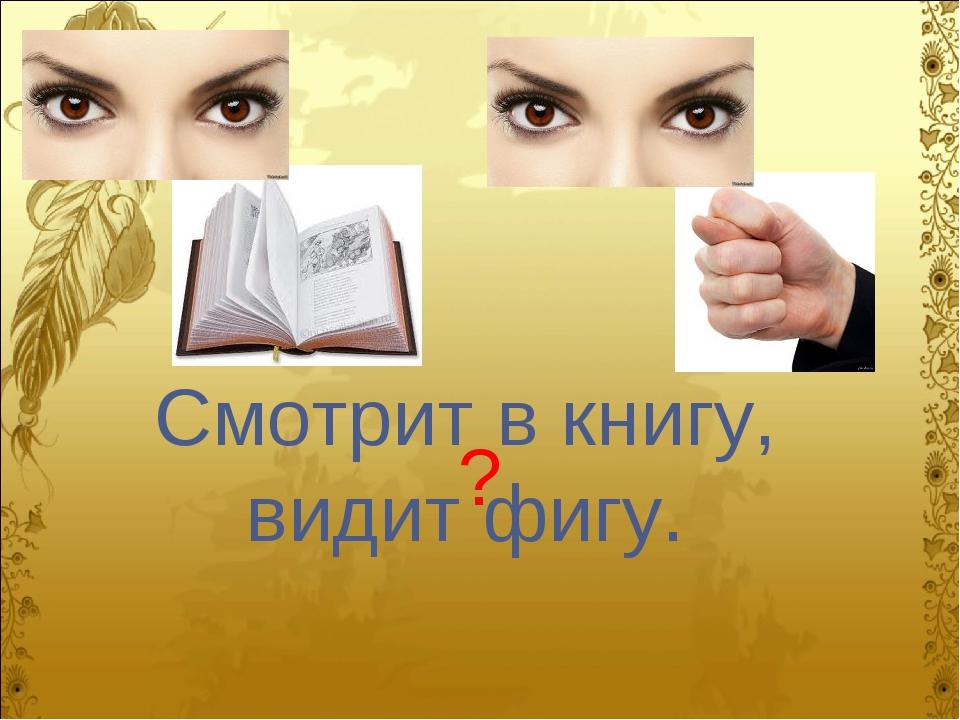 Угадай пословицу по картинке с ответами