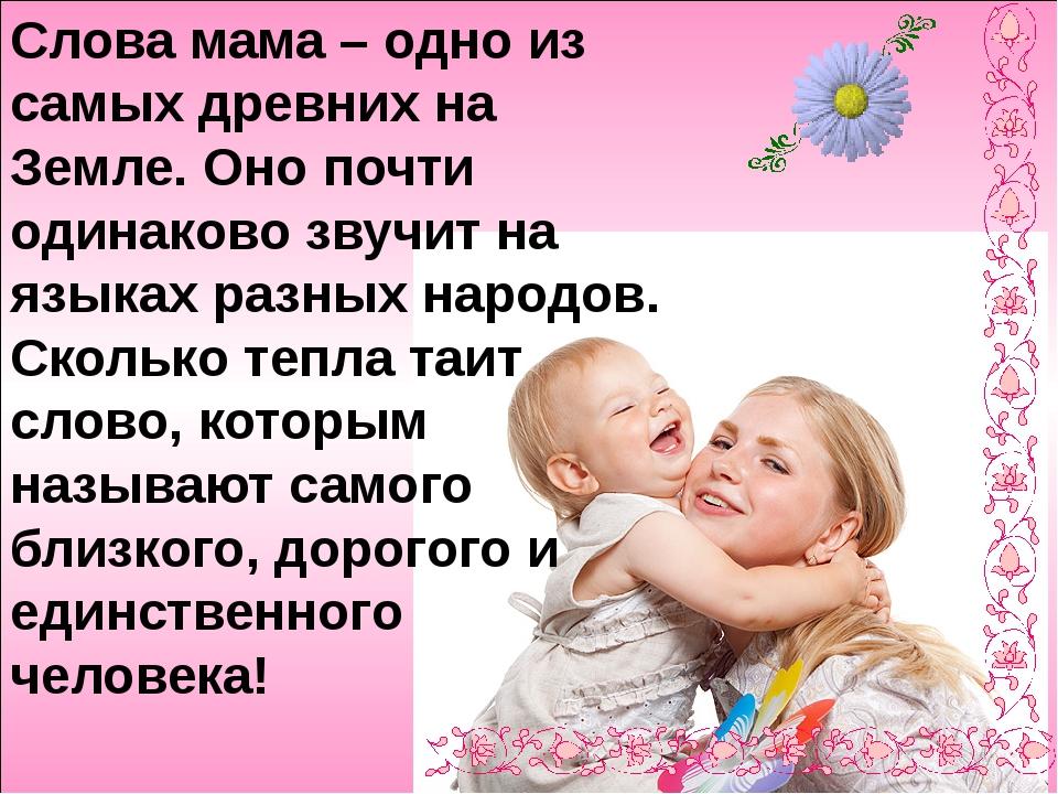 вот поздравление маме какое слово феодосии есть еще