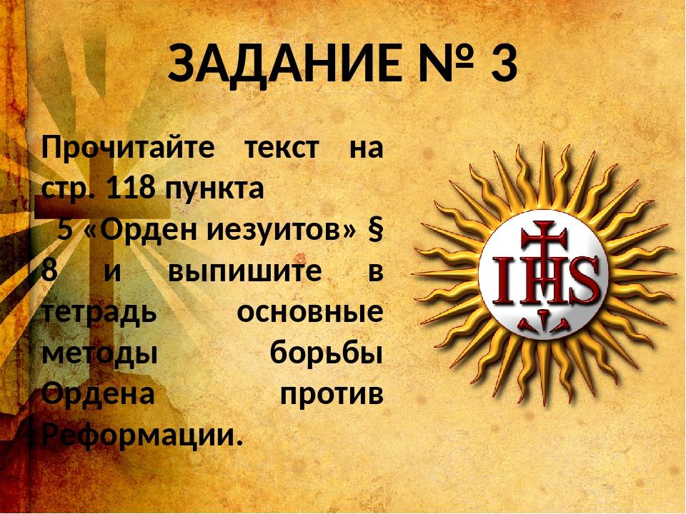 Прочитайте текст на стр. 118 пункта 5 «Орден иезуитов» § 8 и выпишите в тетра...