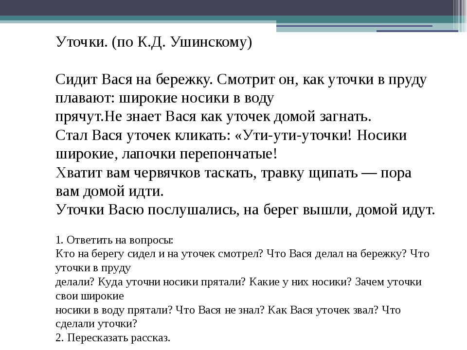Уточки. (по К.Д. Ушинскому) Сидит Вася на бережку. Смотрит он, как уточки в...