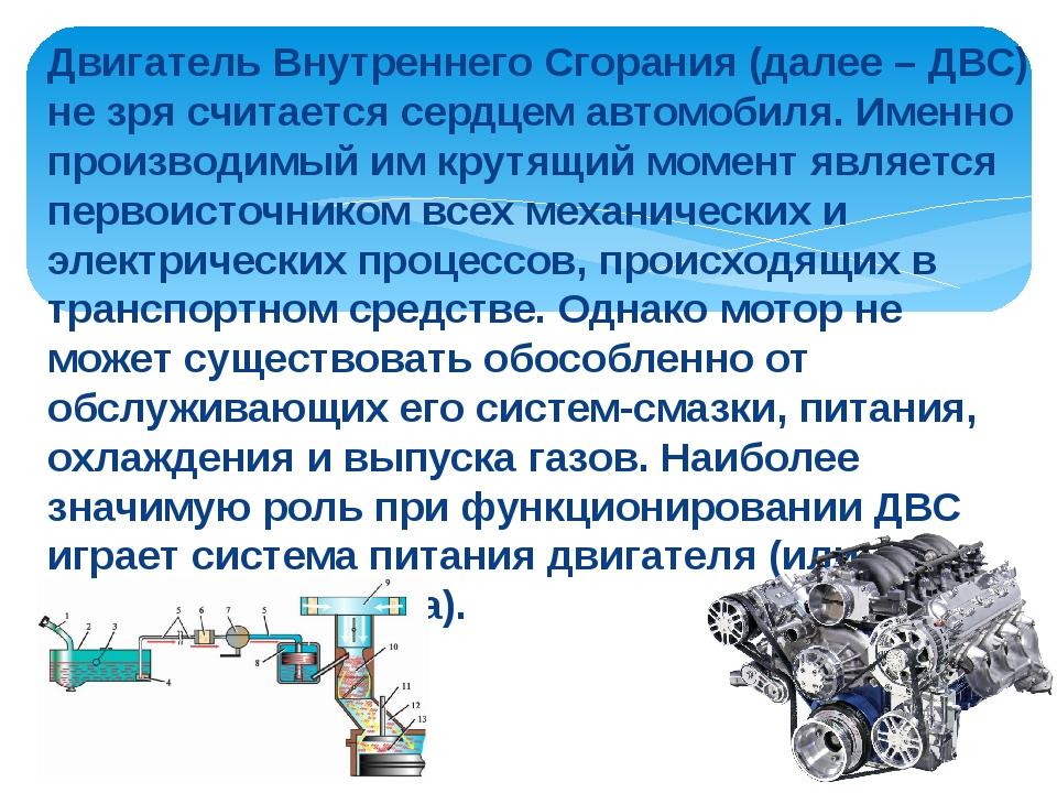 Двигатель Внутреннего Сгорания(далее – ДВС) не зря считается сердцем автомоб...