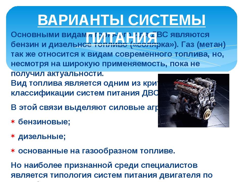 Основными видами горючего для ДВС являются бензин и дизельное топливо («соляр...
