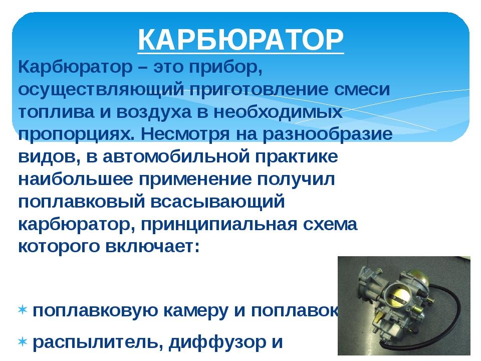 Карбюратор – это прибор, осуществляющий приготовление смеси топлива и воздуха...