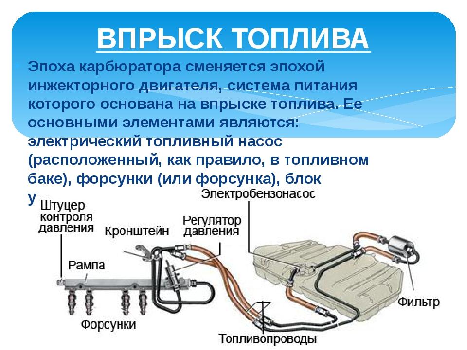 Эпоха карбюратора сменяется эпохой инжекторного двигателя, система питания ко...